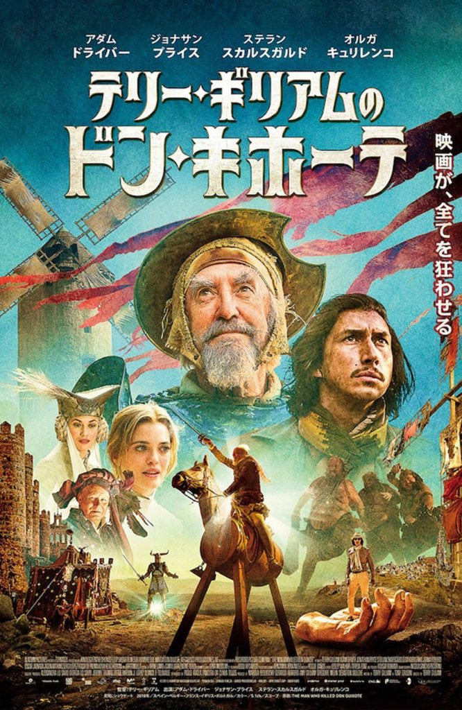 """Terry Gilliam 's long-awaited film, """"The Man Who Killed Don Quixote"""", comes to Japan January 24."""